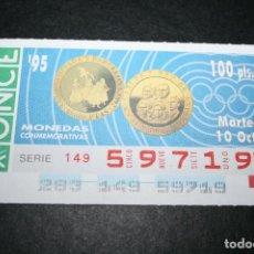 Cupones ONCE: CUPÓN ONCE - 10-OCTUBRE-1995 - MONEDAS CONMEMORATIVAS. Lote 214862436