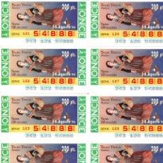 Cupones ONCE: BILLETE DE LA ONCE (10 CUPONES) - AÑO 1996 - 30 DE AGOSTO - TRAJE TÍPICO DE BADAJOZ -. Lote 223091223