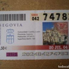 Cupones ONCE: ONCE 20 JULIO 2004 AYUNTAMIENTO DE SEGOVIA. Lote 243207860