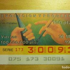 Cupones ONCE: CUPÓN DE LA ONCE VIERNES 16 DE MARZO 1990 Nº 30091 SERIE EVOLUCIÓN Y PROGRESO LOS METALES. Lote 263153800