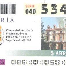Cupones ONCE: 1 DECIMO O CUPON ONCE - 5 ABRIL 2004 - ALMERIA. Lote 288602353