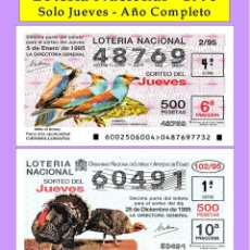 Cupones ONCE: 1995 - LOTERÍA NACIONAL / TODOS LOS SORTEOS DE LOS JUEVES AÑO COMPLETO / BUENA CALIDAD. Lote 289250903