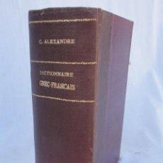Diccionarios antiguos: DICCIONARIO GRIEGO - FRANCÉS C. ALEXANDRE. AÑO 1892.. Lote 139746297