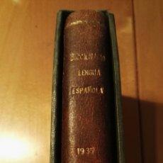 Diccionarios antiguos: PEQUEÑO DICCIONARIO LENGUA ESPAÑOLA. ED. SOPENA 1935. Lote 110231664