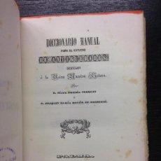 Diccionarios antiguos: DICCIONARIO DE ANTIGUEDADES, PONZOA CEBRIAN, F Y BOVER DE ROSSELLO, J.M., 1846. Lote 124390855
