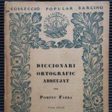 Diccionarios antiguos: DICCIONARI ORTOGRAFIC ABREUJAT DE POMPEU FABRA, EDITORIAL BARCINO, 1926 BARCELONA. Lote 124506155