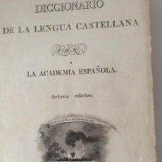 Diccionarios antiguos: DICCIONARIO DE LA LENGUA CASTELLANA POR LA ACADEMIA ESPAÑOLA 8ª EDICIÓN 1837. Lote 127643771