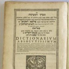 Diccionarios antiguos: DICTIONARIUM ABSOLUTISSIMUM COMPLECTENS ALPHABETICO ORDINE... AQUINATE, PHILIPPO. HEBREO. Lote 148777546