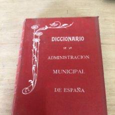 Diccionarios antiguos: DICCIONARIO DE LA ADMINISTRACIÓN MUNICIPAL DE ESPAÑA. Lote 178403598