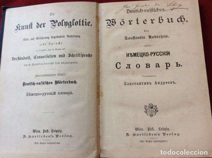 DICCIONARIO ALEMÁN-RUSO. POR KONSTANTIN ANDREEV, 191?. ENVIO GRÁTIS (Libros Antiguos, Raros y Curiosos - Diccionarios)