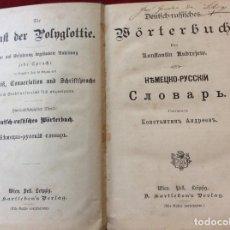 Diccionarios antiguos: DICCIONARIO ALEMÁN-RUSO. POR KONSTANTIN ANDREEV, 191?. ENVIO GRÁTIS. Lote 195235617