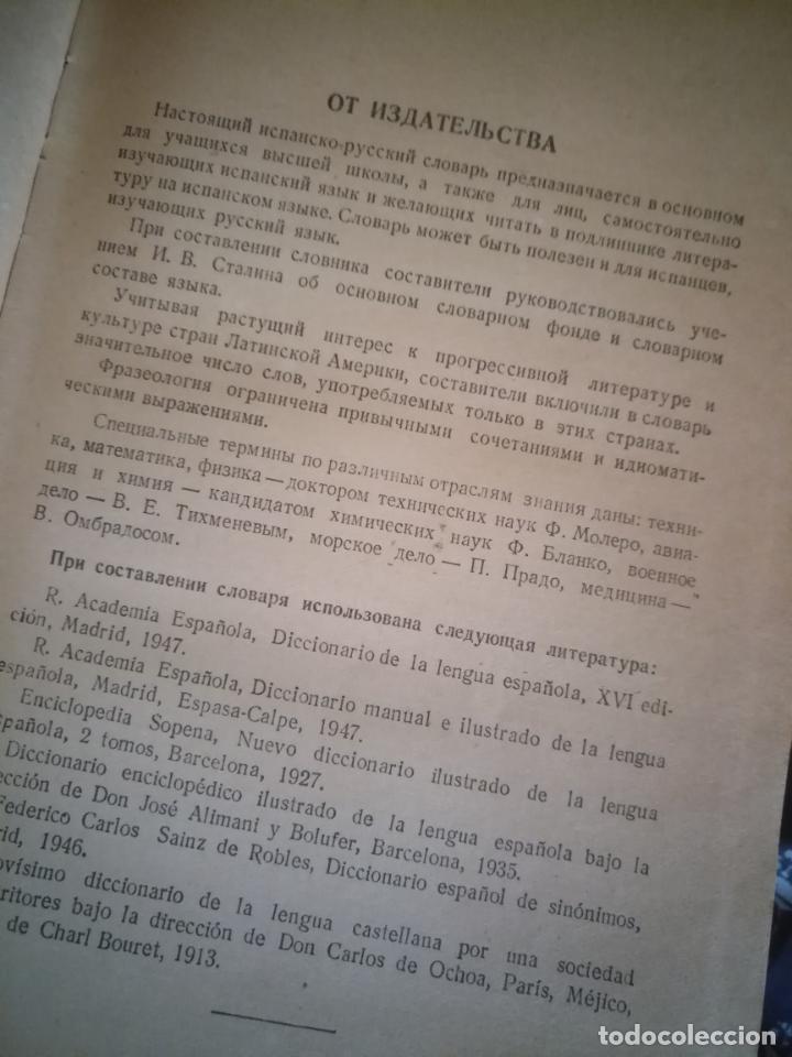 Diccionarios antiguos: 1954 LIBRO EN RUSO - DICCIONARIO ? ESPAÑOL RUSO ? MAS DE 900 PAGINAS - Foto 3 - 217013087