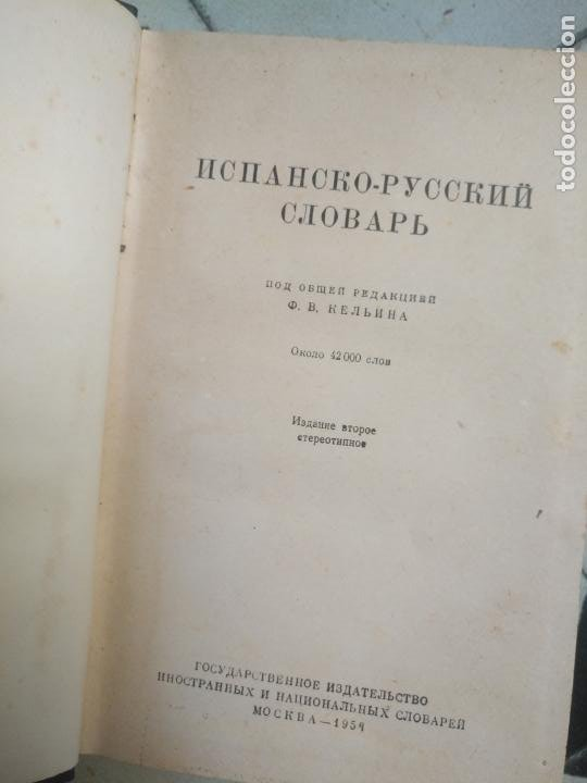 Diccionarios antiguos: 1954 LIBRO EN RUSO - DICCIONARIO ? ESPAÑOL RUSO ? MAS DE 900 PAGINAS - Foto 7 - 217013087