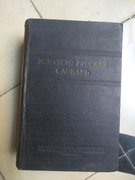 1954 LIBRO EN RUSO - DICCIONARIO ? ESPAÑOL RUSO ? MAS DE 900 PAGINAS (Libros Antiguos, Raros y Curiosos - Diccionarios)