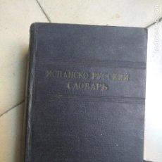 Diccionarios antiguos: 1954 LIBRO EN RUSO - DICCIONARIO ? ESPAÑOL RUSO ? MAS DE 900 PAGINAS. Lote 217013087