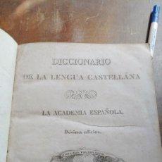 Diccionarios antiguos: DICCIONARIO DE LA LENGUA CASTELLANA - LA ACADEMIA ESPAÑOLA - DÉCIMA EDICIÓN - AÑO 1852, PYMY X. Lote 253503075