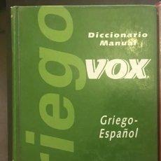 Livros antigos: DICCIONARIO MANUAL GRIEGO-ESPAÑOL .EDITÓ VOX. AUTOR PABÓN URBINA. Lote 269384778