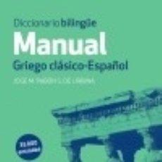 Diccionarios: DICCIONARIO MANUAL GRIEGO. GRIEGO CLÁSICO-ESPAÑOL VOX. Lote 82869466