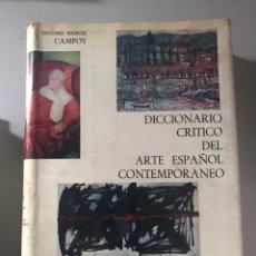 Diccionarios: DICCIONARIO CRÍTICO DEL ARTE ESPAÑOL CONTEMPORÁNEO. Lote 181433295
