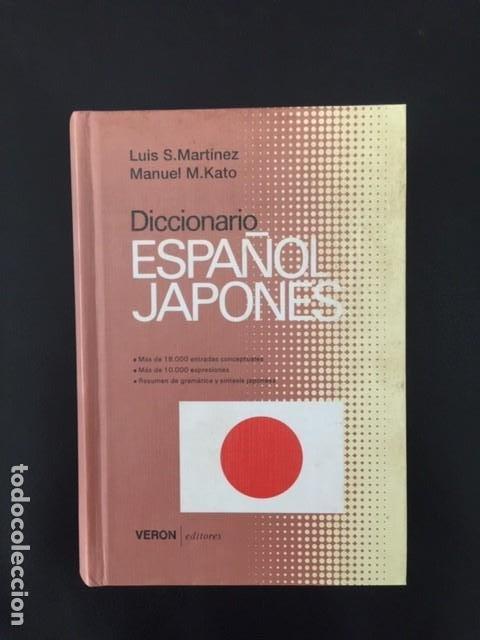DICCIONARIO ESPAÑOL JAPONES LUIS S. MARTINEZ, MANUEL M. KATO (Libros Nuevos - Diccionarios y Enciclopedias - Diccionarios)