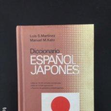 Diccionarios: DICCIONARIO ESPAÑOL JAPONES LUIS S. MARTINEZ, MANUEL M. KATO. Lote 196535125