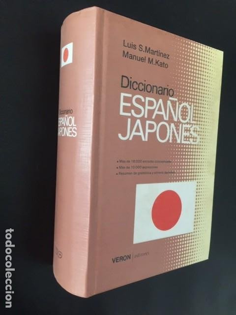Diccionarios: DICCIONARIO ESPAÑOL JAPONES LUIS S. MARTINEZ, MANUEL M. KATO - Foto 2 - 196535125