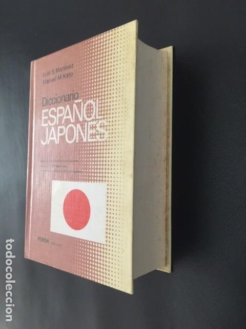 Diccionarios: DICCIONARIO ESPAÑOL JAPONES LUIS S. MARTINEZ, MANUEL M. KATO - Foto 3 - 196535125