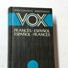 Diccionarios: DICCIONARIO ABREVIADO VOX FRANCÉS-ESPAÑOL. Lote 228246450