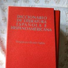 Diccionarios: DICCIONARIOS DE LITERATURA ESPAÑOLA E HISPANOAMERICANA. Lote 241164705