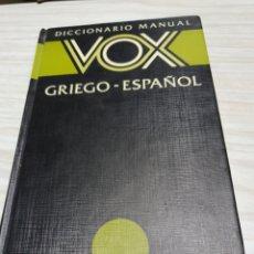 Diccionarios: DICCIONARIO GRIEGO - ESPAÑOL. Lote 243919080