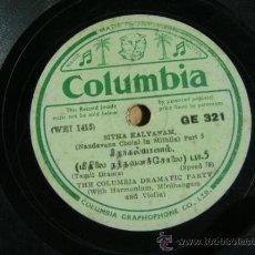 Discos de pizarra: DISCO DE PIZARRA COLUMBIA GE321, SITHA KALYANAM. TAMIL DRAMA. BOLLYWOOD, INDIA.. Lote 38101711