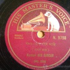 Discos de pizarra: DISCO DE PIZARRA HMV N9798. KUMARI AVA SARCAR, BENGALI DEVOTIONAL. BOLLYWOOD, INDIA. . Lote 38105455