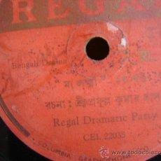 Discos de pizarra: DISCO DE PIZARRA REGAL 1180. REGAL DRAMATIC PARTY, BENGALI DRAMA. BOLLYWOOD, INDIA.. Lote 38106280