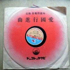 Discos de pizarra: ANTIGUO DISCO DE PIZARRA. HAIS MASTERS VOICE. EN JAPONES.W. Lote 107647235