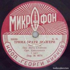 Discos de pizarra: DISCO RUSO, 10 PULGADAS, 78 RPM. Lote 132884914