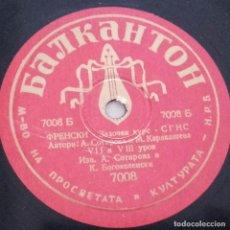 Discos de pizarra: DISCO RUSO, 10 PULGADAS, 78 RPM. Lote 132894262