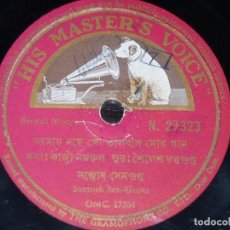 Discos de pizarra: DISCO 78 RPM - HMV - SANTOSH SEN-GUPTA - INDIA - BENGALI - VER FOTO - PIZARRA. Lote 156242166