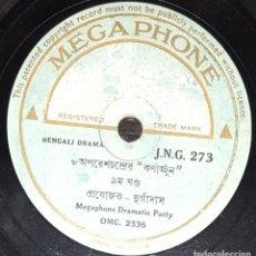 Discos de pizarra: DISCO 78 RPM - MEGAPHONE - MEGAPHONE DRAMATIC PARTY - FILM - BENGALI DRAMA - PIZARRA. Lote 156244738