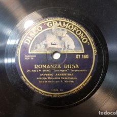 Discos de pizarra: DISCO PIZARRA ANTIGUO-ROMANZA RUSA-IMPERIO ARGENTINA . Lote 176967293