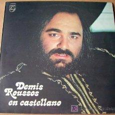 Discos de vinilo: DEMIS ROUSSOS LP EN CASTELLANO ARGENTINA 1978 EXCELENTE!!!!!!!!!!. Lote 26619288