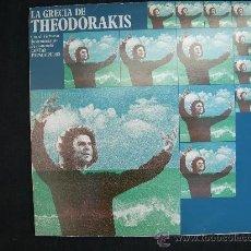 Discos de vinilo: LP THEODORAKIS / LA GRECIA DE THEODORAKIS CON ACOMPAÑAMIENTO DE COSTAS PAPADOPULOS. Lote 25000452