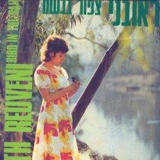 Discos de vinilo: DORITH REUVENI LP BIRD IN THE RAIN 1973 ISRAE BAN 14348 HEBREA VER FOTO ADICIONAL. Lote 9606233