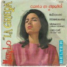 Discos de vinilo: MARYLO LA GRIEGA - CANTA EN ESPAÑOL . Lote 22475866