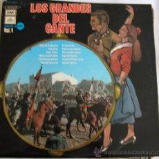 Discos de vinilo: LOS GRANDES DEL CANTE - LP EMI REGAL SERIE AZUL. Lote 17494130