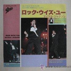 Discos de vinilo: MICHAEL JACKSON / ROCK WITH / WORKING DAY AND NIGHT / SINGLE DE VINILO. Lote 13967236
