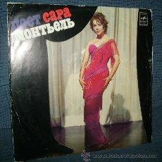 Discos de vinilo: SARA MONTIEL - LP - EDITADO EN LA ANTIGUA UNION SOVIETICA (URSS - RUSIA) 1975 - MUY BIEN CONSERVADO. Lote 26249784