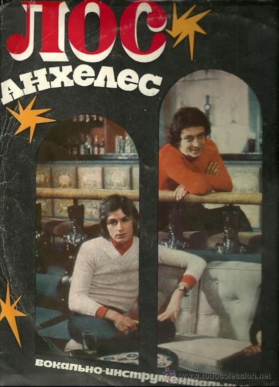 LOS ANGELES LP EDITADO EN RUSIA (Música - Discos - LP Vinilo - Grupos Españoles 50 y 60)