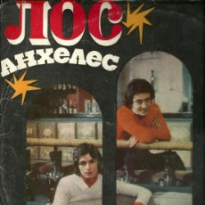 Discos de vinilo: LOS ANGELES LP EDITADO EN RUSIA. Lote 22534846