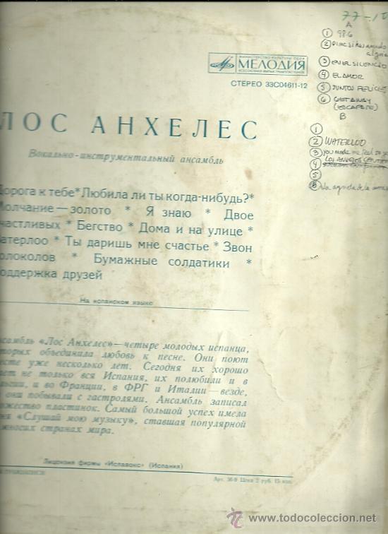 Discos de vinilo: LOS ANGELES LP EDITADO EN RUSIA - Foto 2 - 22534846