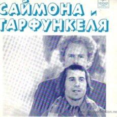 Discos de vinilo: SIMON & GARFUNKEL - EP-SINGLE VINILO - EDITADO EN ANTIGUA UNIÓN SOVIÉTICA (URSS-RUSIA) - CECILIA + 2. Lote 26190786